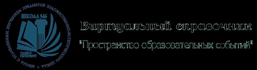 """Виртуальный справочник """"Пространство образовательных событий"""""""